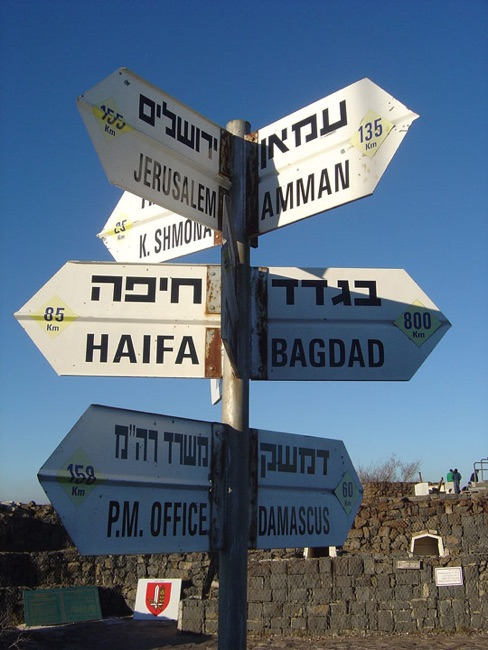 Signpost on the Golan Heights